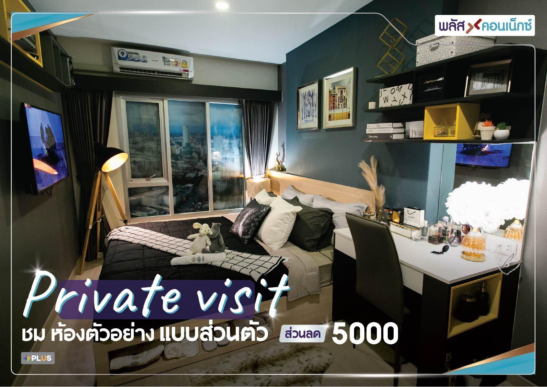 พลัส คอนเน็กซ์ คอนโด หาดใหญ่ เยี่ยมชมห้องตัวอย่าง แบบส่วนตัว ‼️ private visit  พร้อมรับส่วนลด 5000.